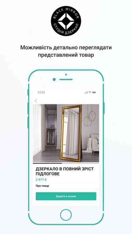 Black Mirror Студія Дзеркал