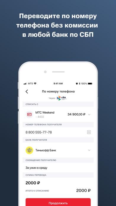 МТС Банк (МТС Деньги)Скриншоты 3