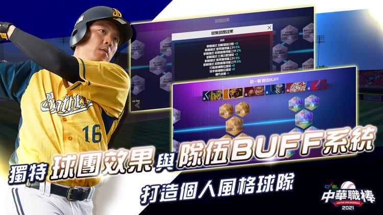 CPBL中華職棒 screenshot-4
