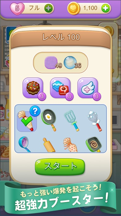 ケーキクッキングポップ:マッチ3パズル紹介画像5