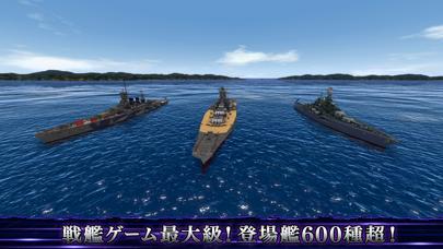 蒼焔の艦隊のおすすめ画像3