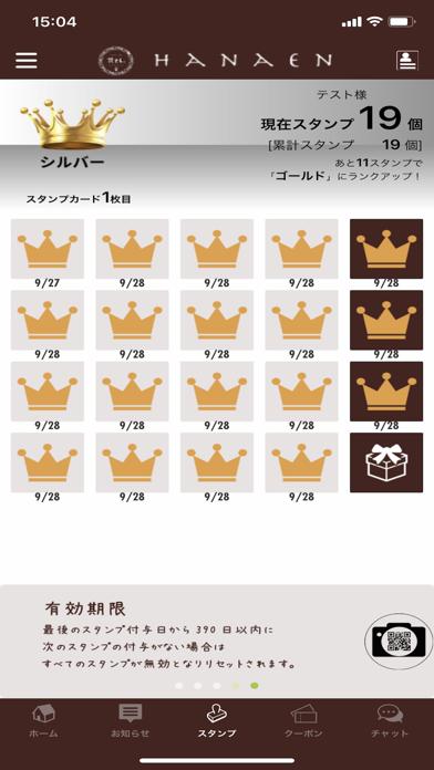 花えん 公式アプリ紹介画像2