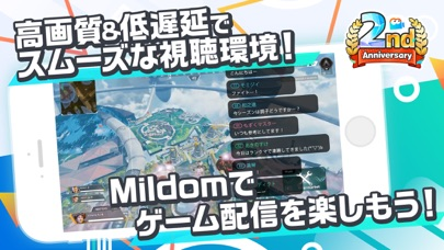 Mildom(ミルダム) ゲーム実況・ライブ配信アプリのおすすめ画像1