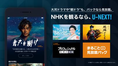 U-NEXT/ユーネクスト:日本最大級の動画・マンガアプリ ScreenShot5