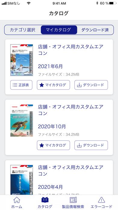 東芝キヤリア 空調サポート紹介画像2