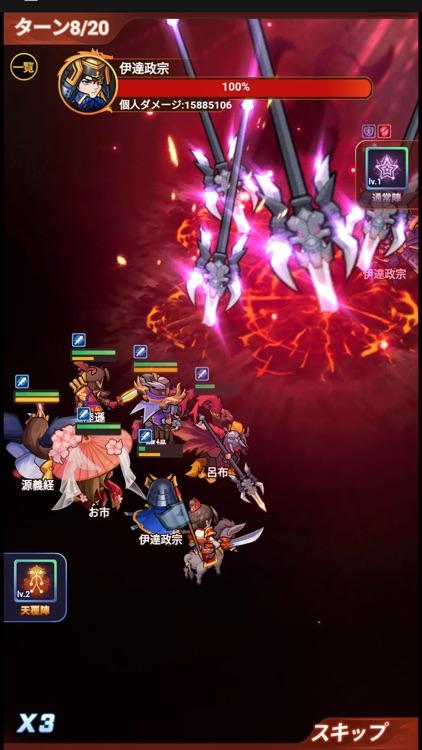 帝国サーガ~三国戦国ごちゃまぜの乱世~ screenshot-6