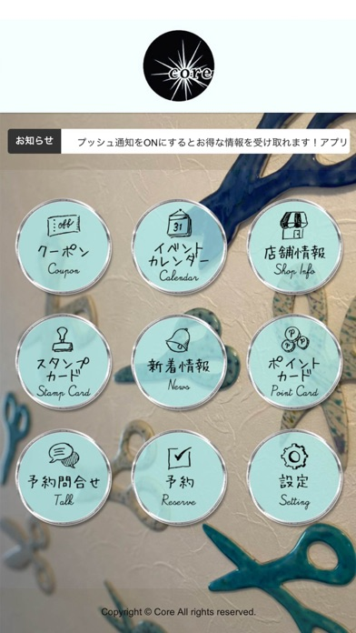 Core(コア)紹介画像2