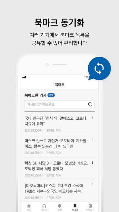조선일보のおすすめ画像6