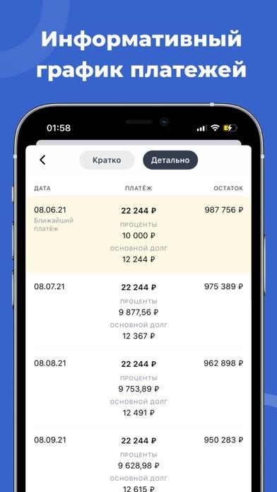 Кредитный калькулятор, ипотекаСкриншоты 4