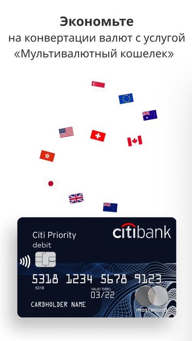 Citibank RUСкриншоты 6