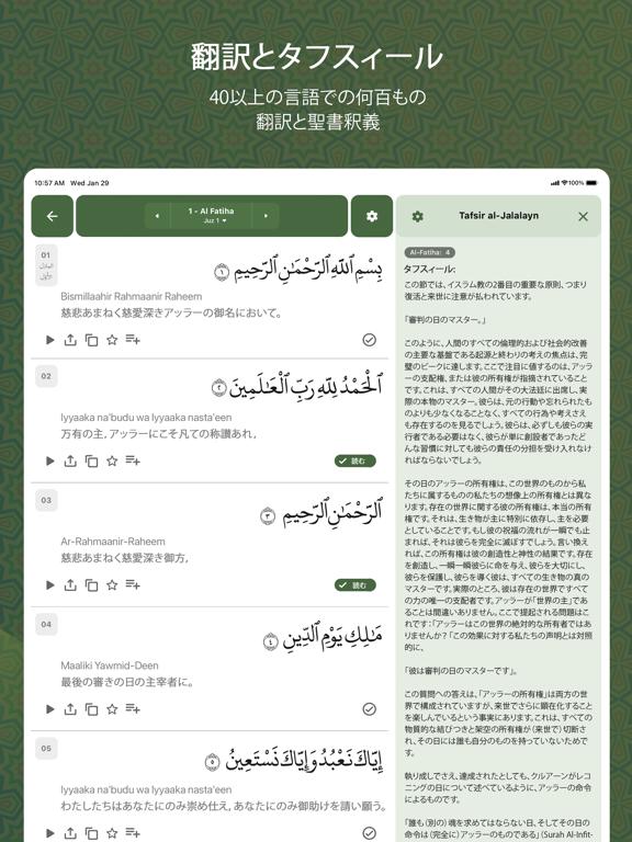 コーラン:日本語翻訳、暗唱、解説、イスラムそしてイスラム教徒のおすすめ画像4