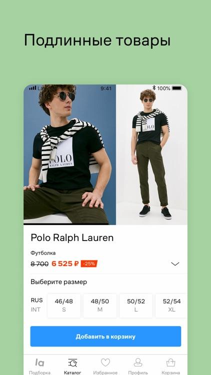 Lamoda интернет магазин одежды screenshot-5