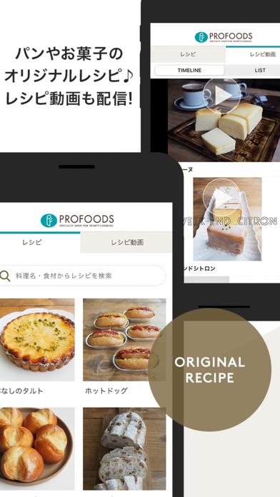 プロフーズ公式アプリ紹介画像4