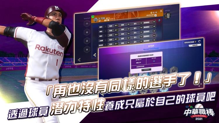 CPBL中華職棒 screenshot-5