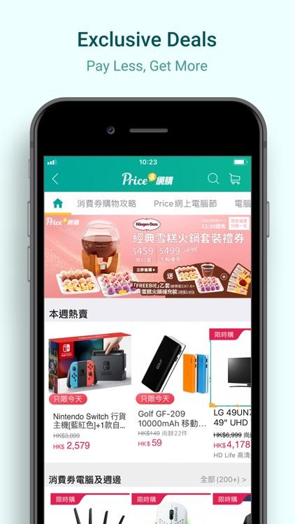 Price.com.hk 香港格價網
