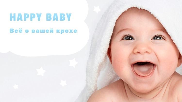 Happy Baby - Tracker & Feeding screenshot-6