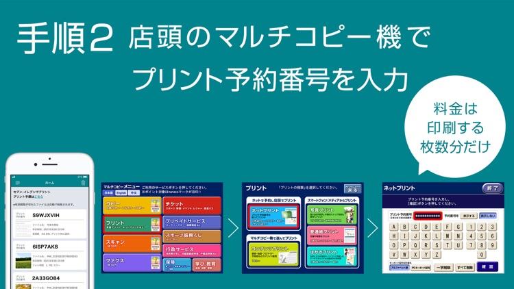 かんたんnetprint-PDFも写真もコンビニですぐ印刷 screenshot-3