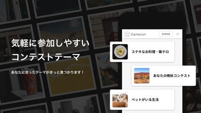 Camecon紹介画像2