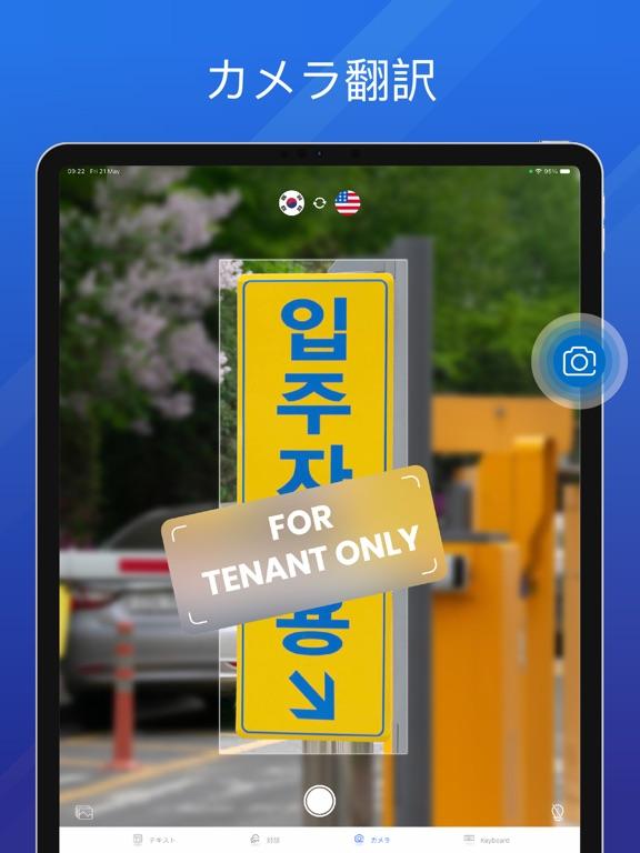 https://is2-ssl.mzstatic.com/image/thumb/PurpleSource115/v4/f2/7f/66/f27f66dc-14dd-1a12-4cca-72991538a6d4/937c7321-25b7-4e8a-bb43-3249f2559e6e_Translator_for_iPad_translated-04-100.jpg/576x768bb.jpg