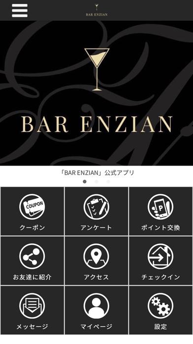 【BAR ENZIAN】公式アプリ紹介画像1