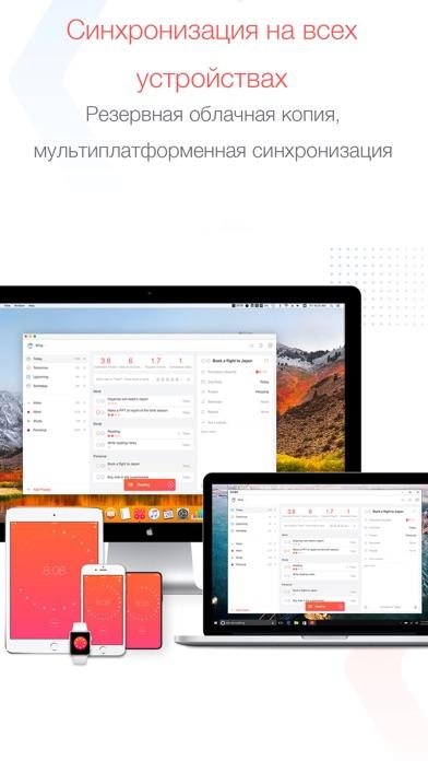 Скриншот №4 к Focus To-Do Помодоро и задачи