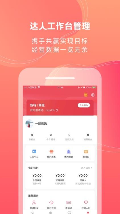 甄嗨 - 百万达人 探店到家 screenshot-3