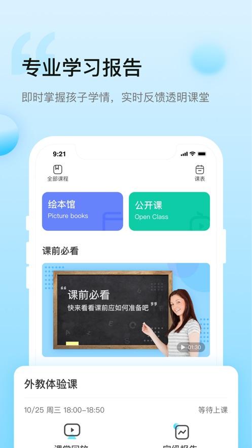 鲸鱼小班-青少儿英语在线学习平台(图2)