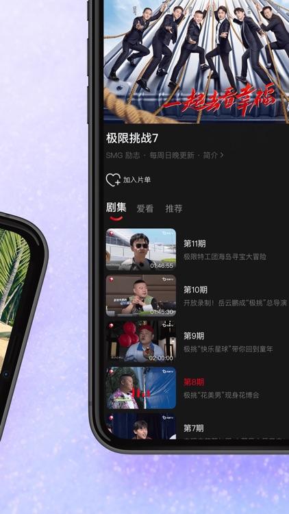 百视TV-完美的夏天2·全网独播 screenshot-3