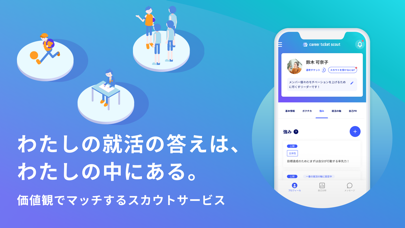 キャリアチケットスカウト/自己分析・就活アプリ紹介画像1