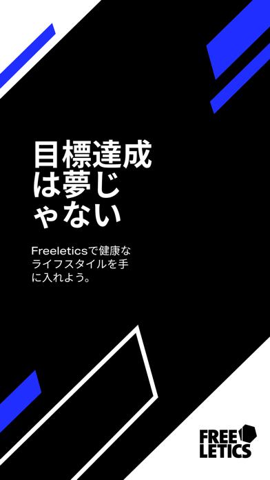 Freeletics:業界最強のデジタルパーソナルトレーナー ScreenShot7