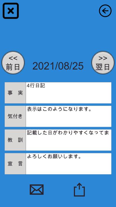 4行日記紹介画像2