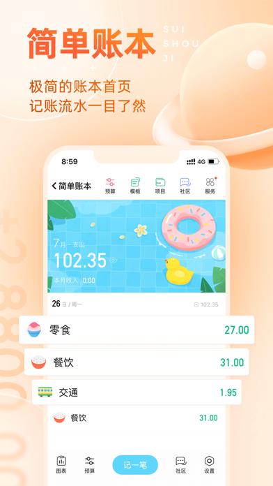 Screenshot #2 pour 随手记Pro–记账财务专业软件