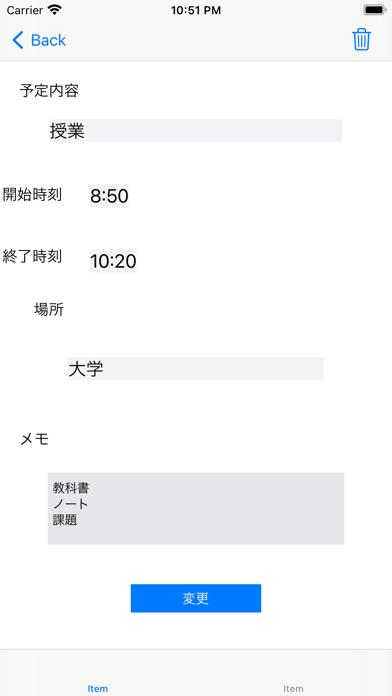 予定リスト screenshot 2