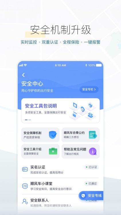嘀嗒出行-顺风车出租车出行必用 screenshot-4
