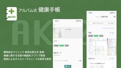 アルバム式 健康手帳紹介画像1