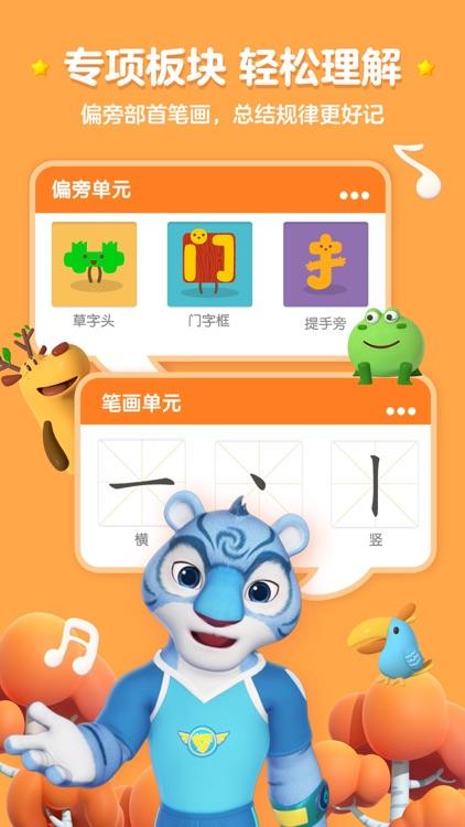 洪恩识字 - 儿童汉字趣味互动认字软件 screenshot-4