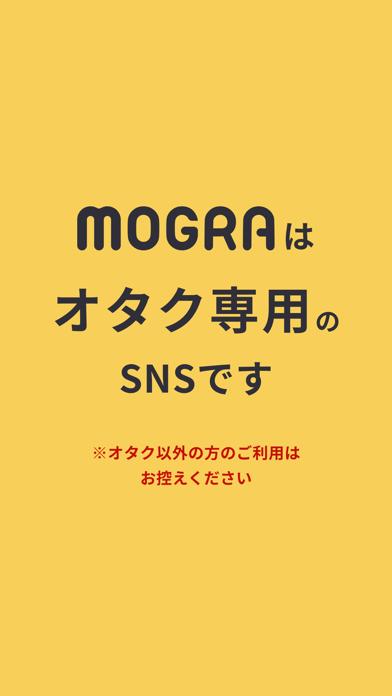 Mogra - オタク専用のSNS紹介画像1