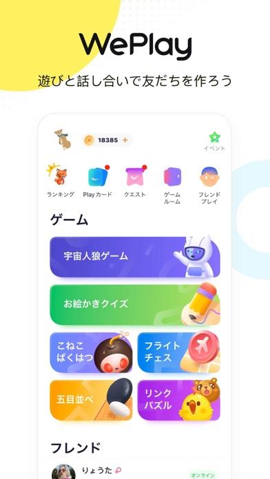 WePlay(ウィプレー) - パーティゲーム紹介画像1