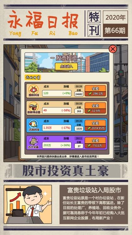 王富贵的垃圾站 screenshot-4