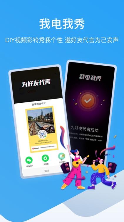 和生活爱辽宁-电话小神器 screenshot-4