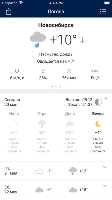 Погода в городах Россииのおすすめ画像1