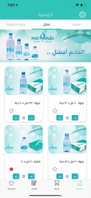 Naqi Water مياه نقي On The App Store 7