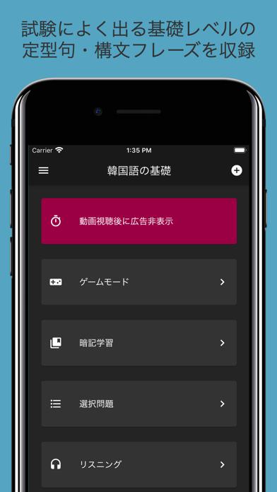 韓国語の基礎 - ハン検・TOPIK対応のおすすめ画像3