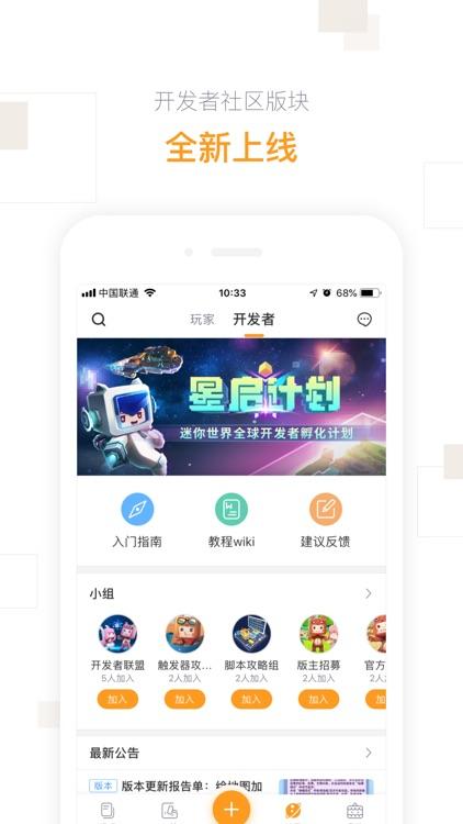 迷你盒子-迷你世界官方社区 screenshot-5