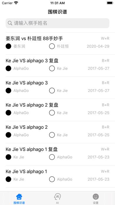 katago goGame Screenshots