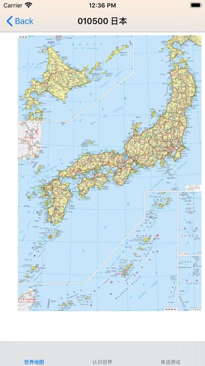 世界各国地图-高清放大版本 screenshot-5