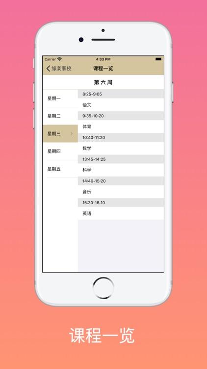 缘楽家校 screenshot-3