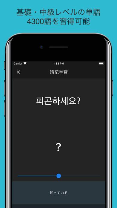 韓国語の基礎 - ハン検・TOPIK対応のおすすめ画像4