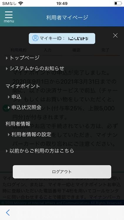 マイナポイント screenshot-4