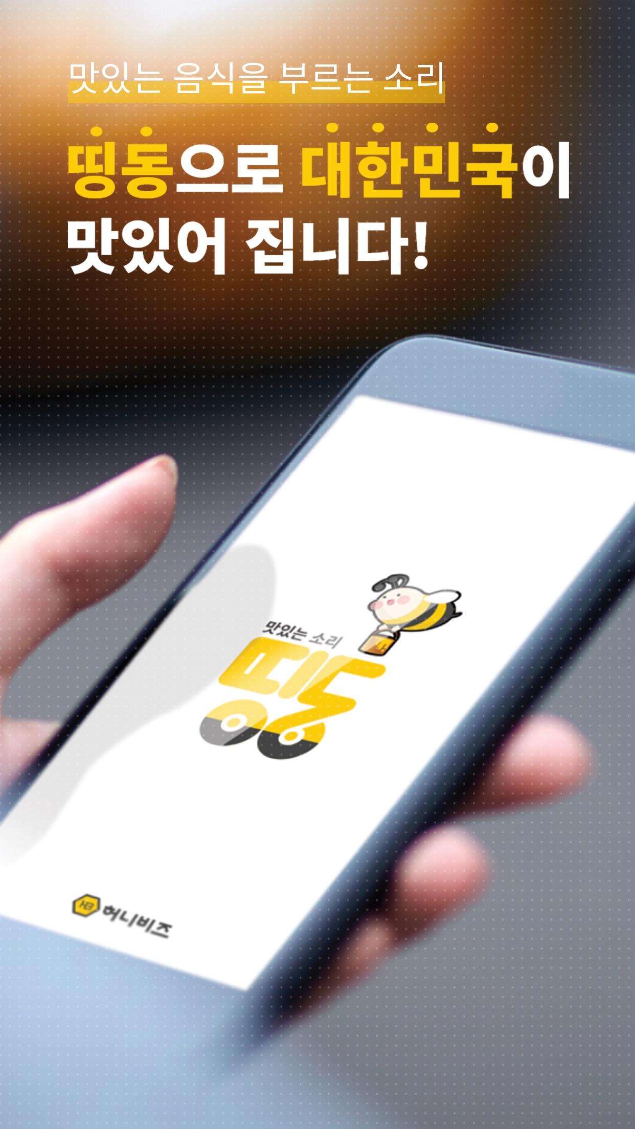 띵동 - 맛있는 소리, 띵동 Screenshot
